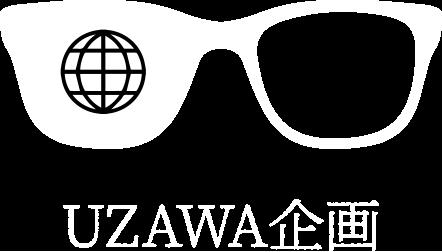 UZAWA企画