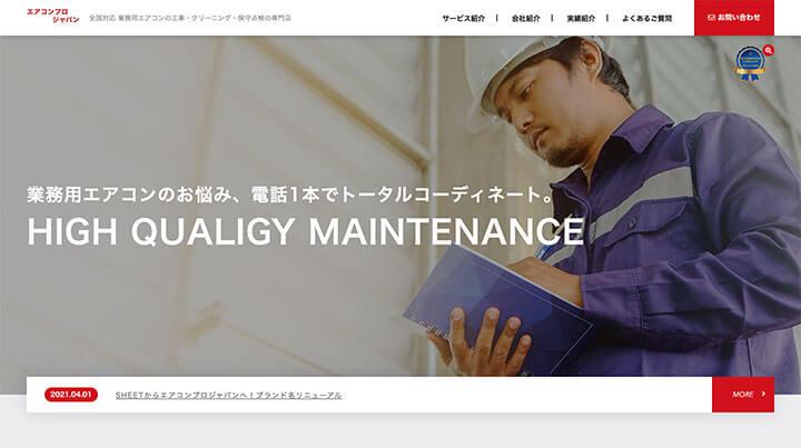 エアコンプロジャパン – ホームページ制作/ウェブデザイン実績