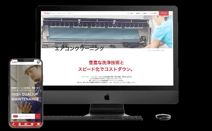 Sheet | サービスサイト制作