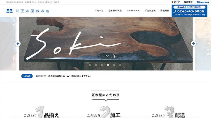 正木屋材木店 | コーポレートサイト制作