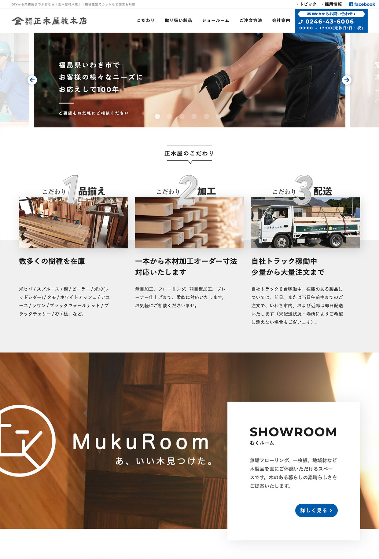 正木屋材木店:画面イメージ