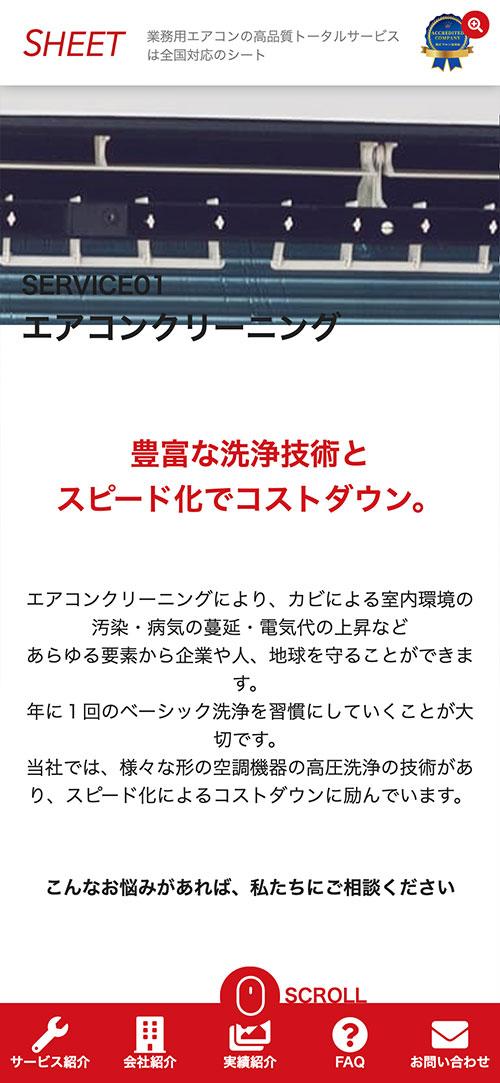 モバイルイメージ3