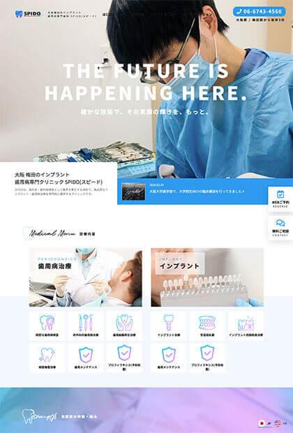 歯周病治療専門クリニック SPIDO | クリニックサイト制作:画面イメージ
