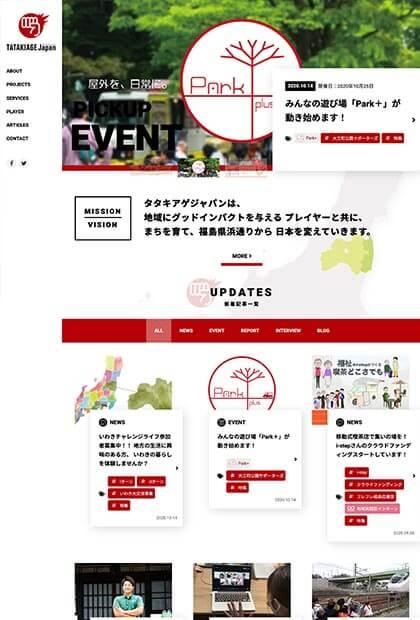 TATAKIAGE Japan | コーポレートサイト制作:画面イメージ