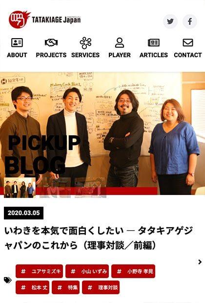 TATAKIAGE Japan:画面イメージ