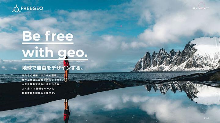 FREEGEOコーポレートサイト – ホームページ制作/ウェブデザイン実績