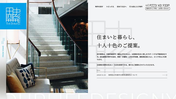 田中開発 コーポレート・不動産検索サイト – ホームページ制作/ウェブデザイン実績