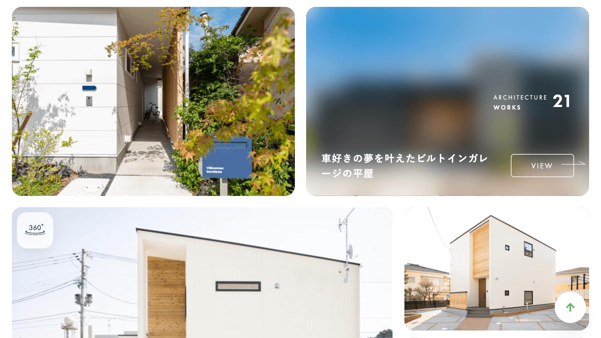 渡辺組 デザイン住宅事業サイト – ホームページ制作/ウェブデザイン実績