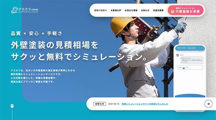 アスヌリ.com 一括見積サイト – ホームページ制作/ウェブデザイン実績
