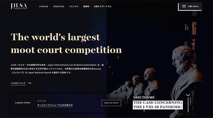 JILSAコーポレートサイト – ホームページ制作/ウェブデザイン実績